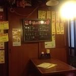 酒蔵 力 - H25.04 店内メニュー