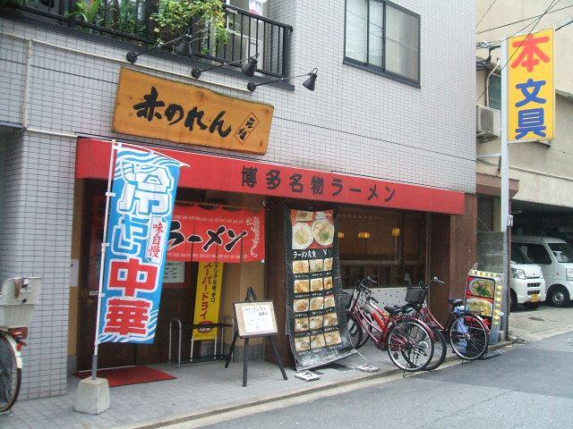元祖赤のれん節ちゃんラーメン 野間店