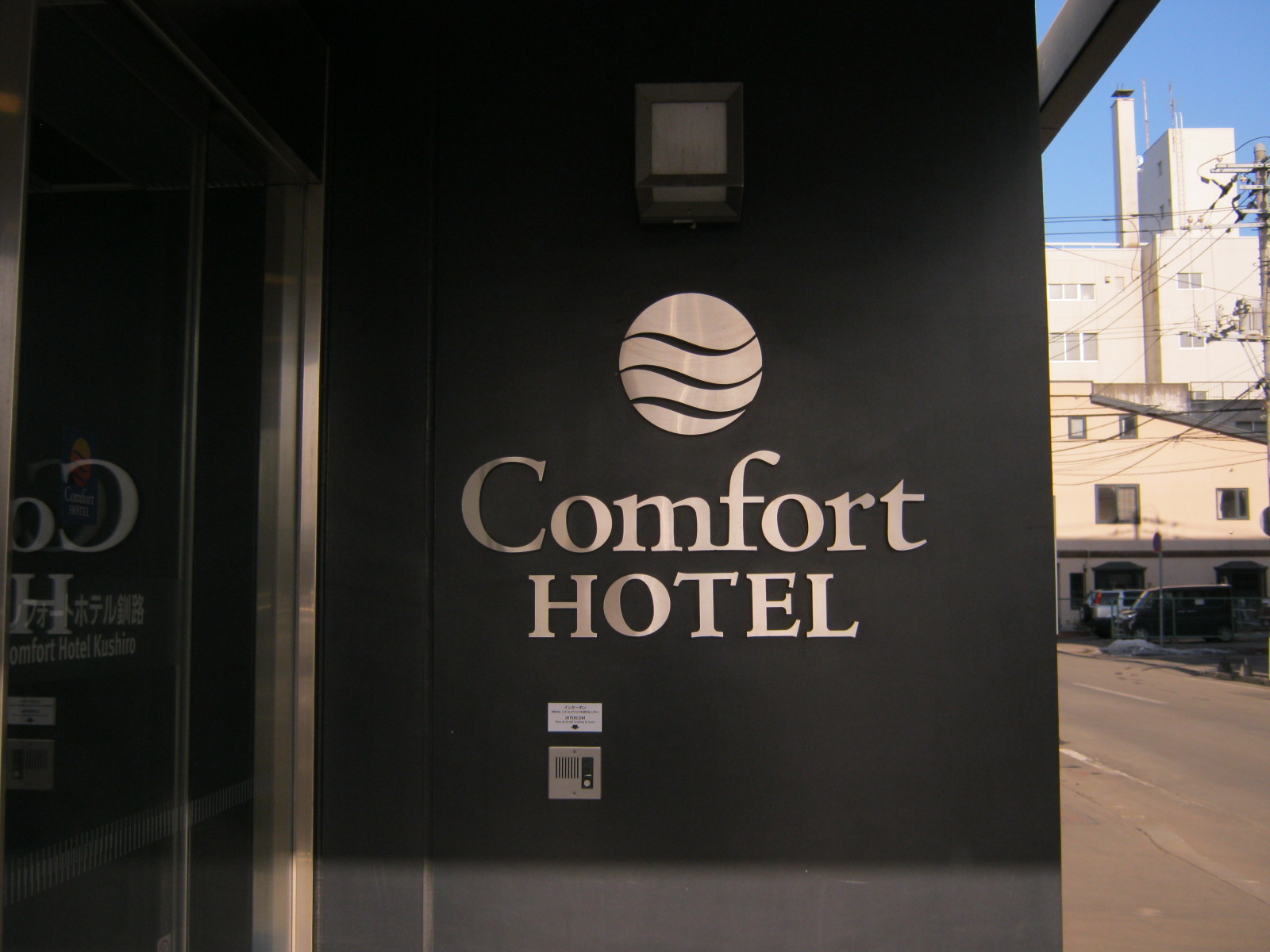 コンフォートホテル 釧路