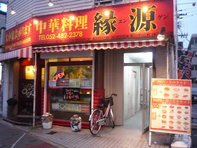 中華料理 縁源