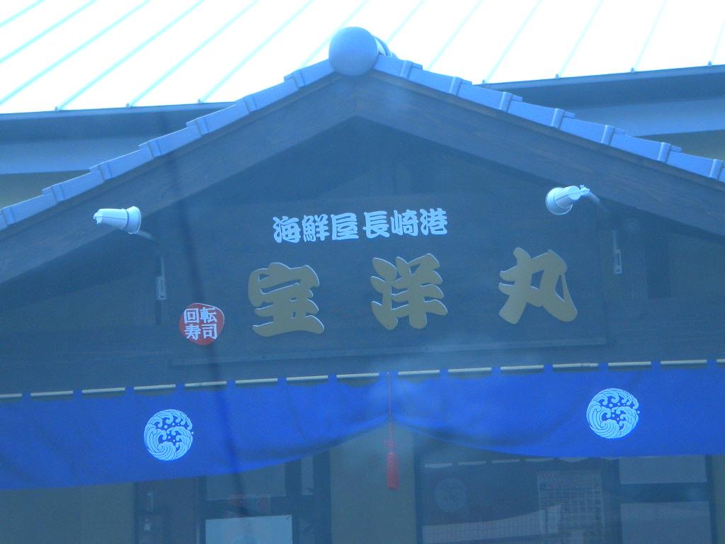 長崎港宝洋丸 春日店