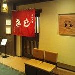 お好み焼 きじ - お店の入口。赤い暖簾が目印です