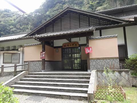 大滝の茶屋