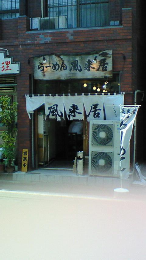 風来居 新宿店