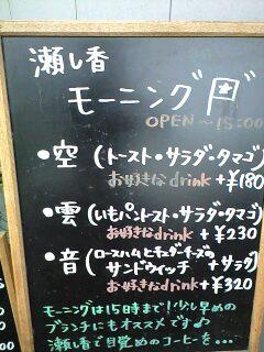 瀬し香 レインボー店