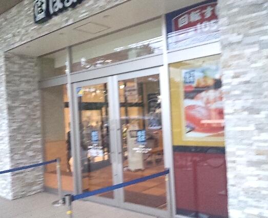 はま寿司 日吉店