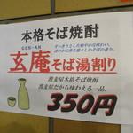 えき缶酒場 -