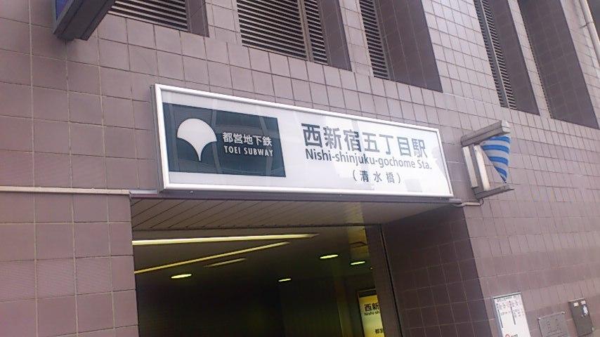 狭山そば 西新宿五丁目店