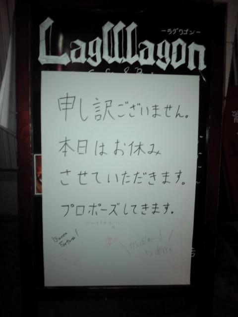 ラグワゴン