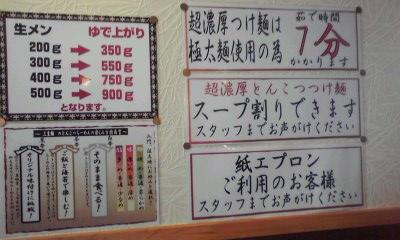 三豊麺 芝公園店