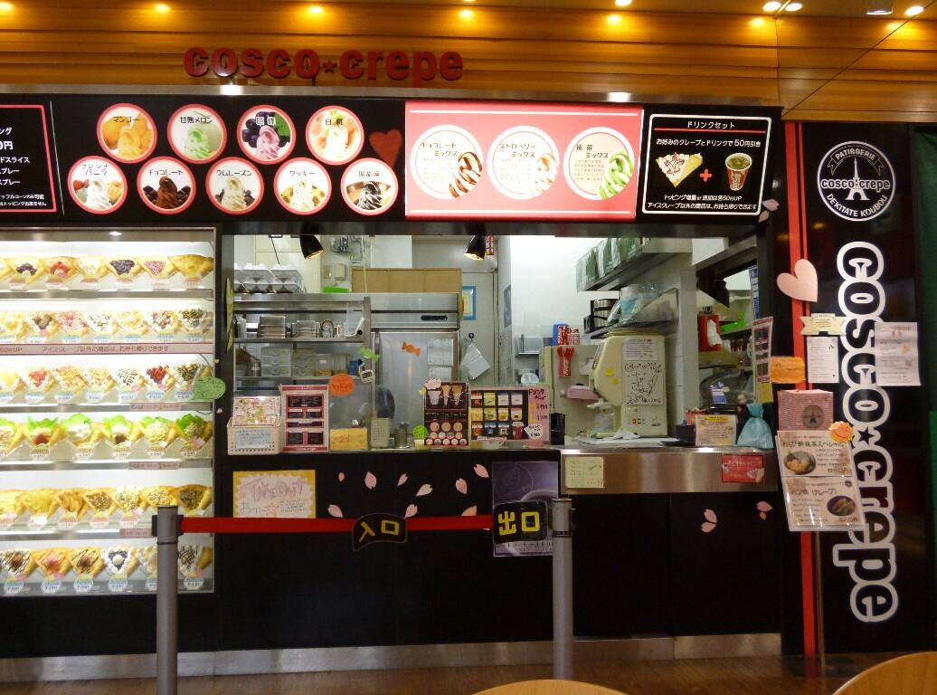 コスコクレープ 加古川店