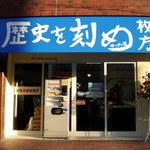 歴史を刻め - 2013/03/03 外観1