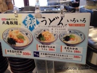 丸亀製麺 - 朝うどん