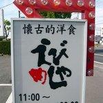 えびめしや 倉敷笹沖店 - 道路からは、この看板が見えます。 昔懐かしいお味の料理が食べれるんでしょうね。