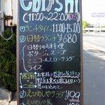 えびめしや 倉敷笹沖店 - 店前にあったメニューボードです。 15時までランチタイムと言うのが嬉しいですね。