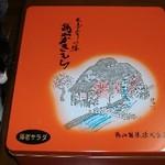 高山製菓 - 海老サラダ ¥2000
