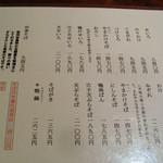 18239544 - 京金(メニュー)