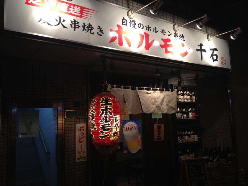 ホルモン千石 板橋店