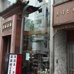 華泰茶荘 - 1階は中国茶の店舗