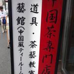 華泰茶荘 - 中国茶専門店
