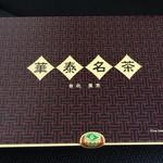 華泰茶荘 - 華泰名茶