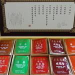 華泰茶荘 - ティーバックセット箱入り(6種):2100円