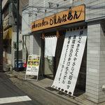 じょんならん - 2013/3