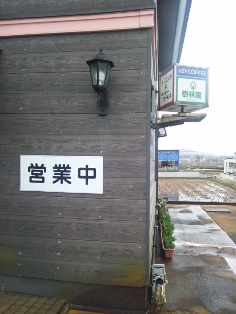 Coffee Family 樹林館