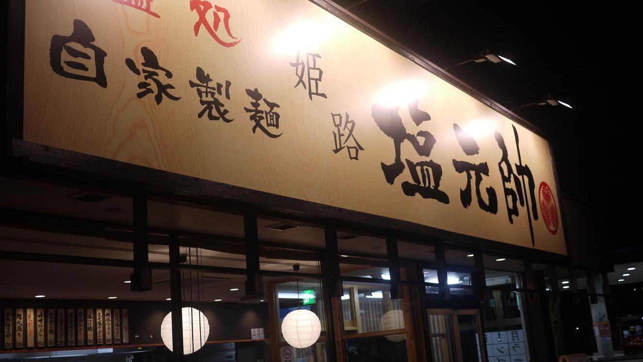塩元帥 姫路店
