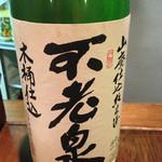 四ツ辻の辻ー - 〆の酒は一番のおすすめ不老泉の山廃