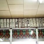 丸三(まるみつ)冷し物店 - 昭和の雰囲気好きデス。