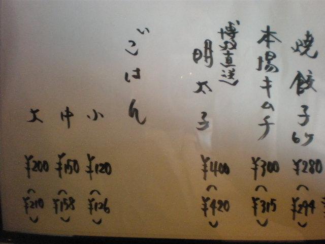 山田家乃ごん太 東大阪大蓮店