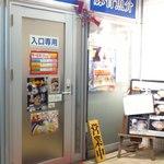麺や葵 - 入り口