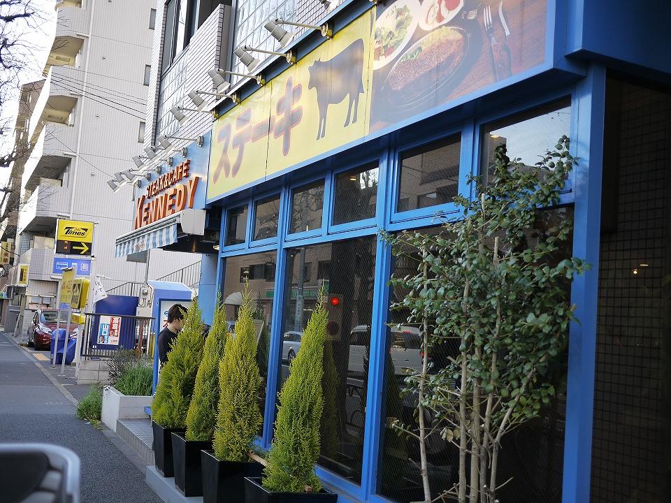 ステーキ カフェ ケネディ 野方店