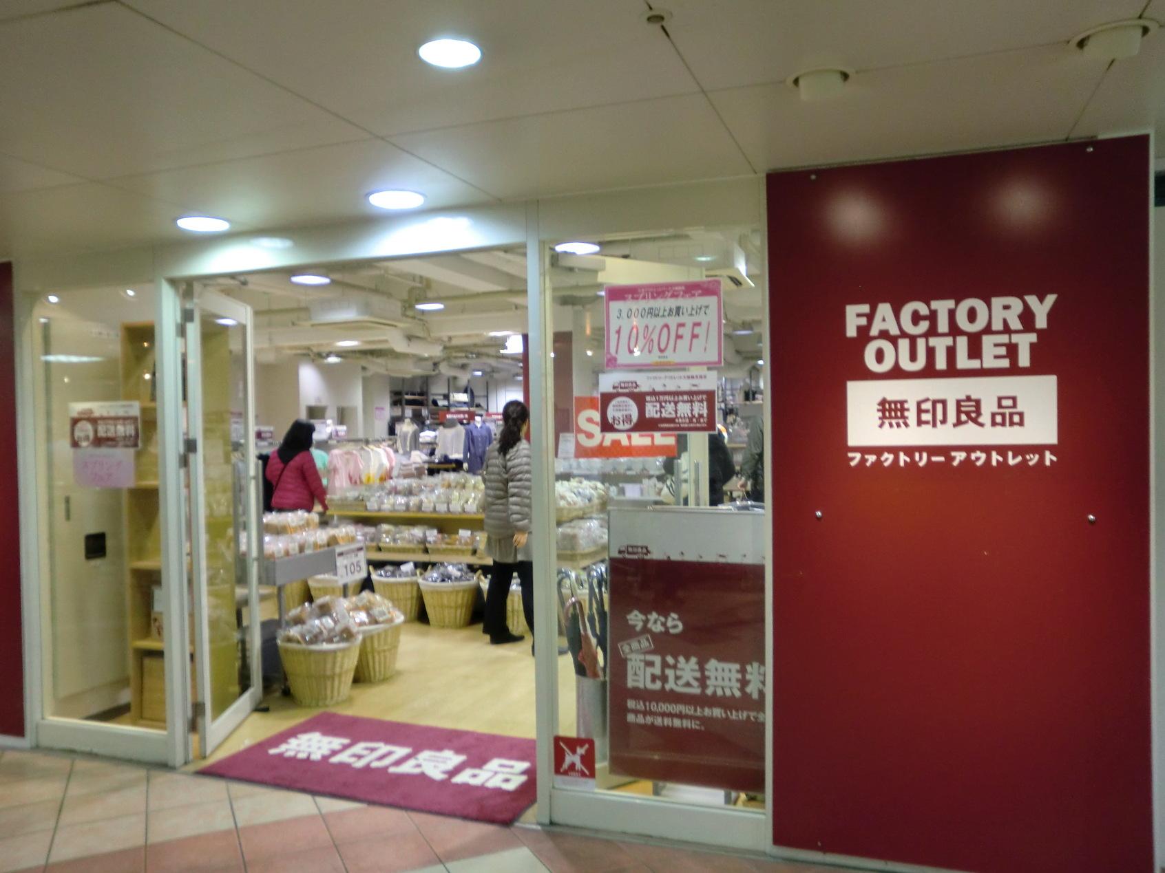 無印良品 ファクトリーアウトレット大阪鶴見店