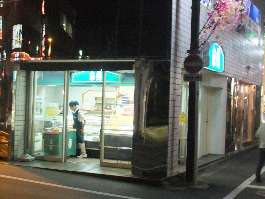 京樽 一橋学園店