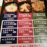 18285016 - そば、ミニ丼とのセットメニュー