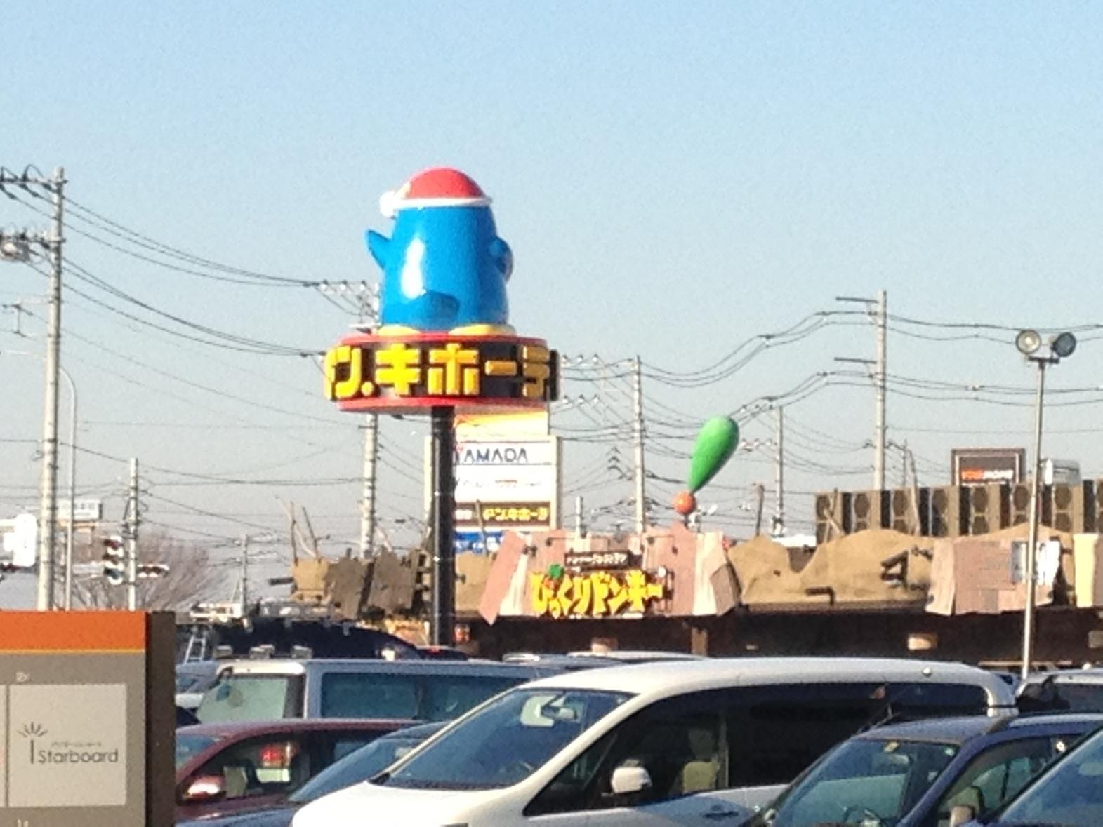 びっくりドンキー 竜ヶ崎店