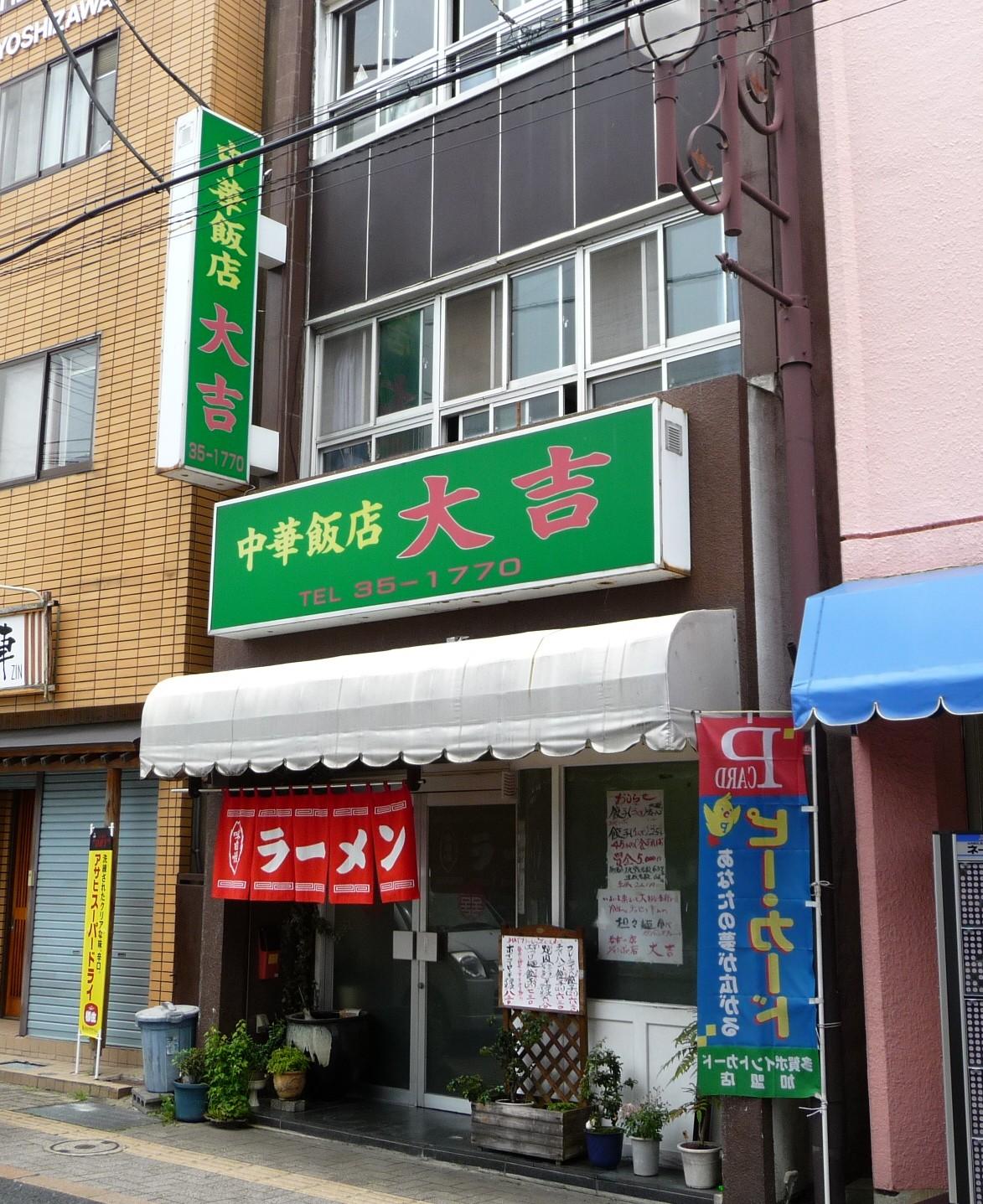 中華飯店 大吉