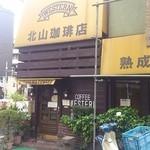北山珈琲店