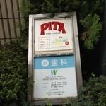 ピタ・ザ・グレート -