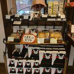 めるころ - 菓子工房