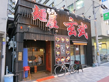 玄武 大阪本店