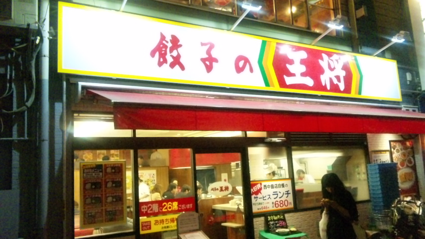 餃子の王将 西中島店