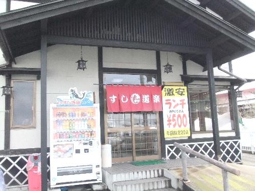 すし道楽  塩沢本店