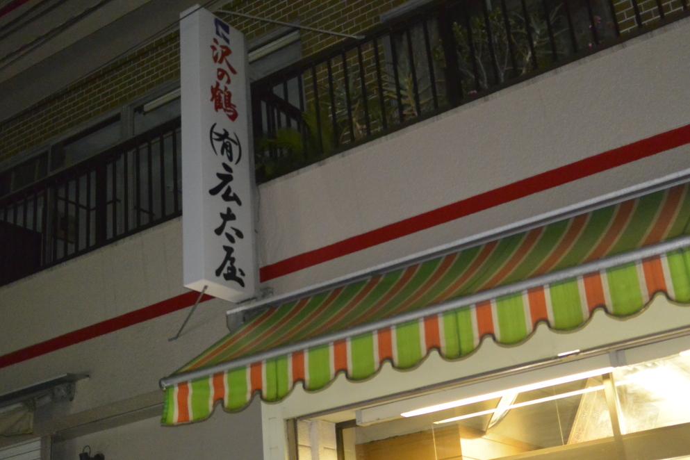 広太屋酒店