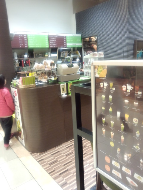 茶の彩 アリオ八尾店