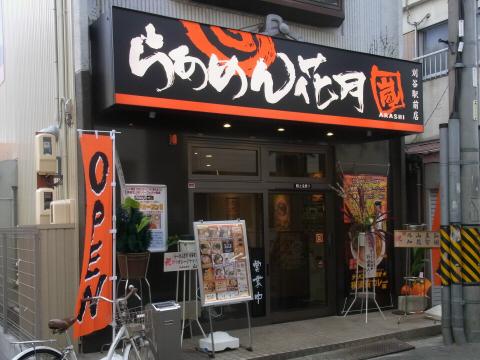 らあめん花月嵐 刈谷駅前店