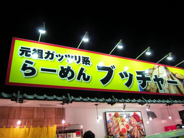 らーめんブッチャー 焼津店