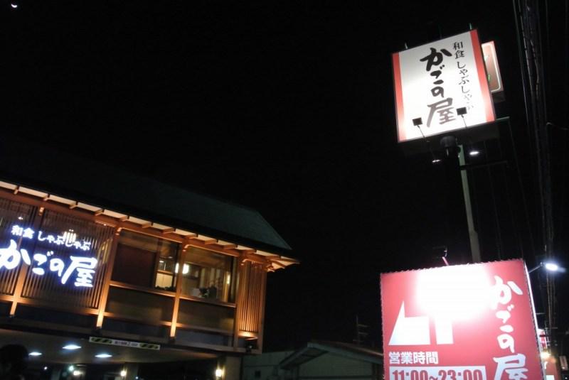 かごの屋 高槻城東店